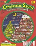 The TowerII クリスマスストーリー -サンタクロースになれる聖夜- タワーキットCD