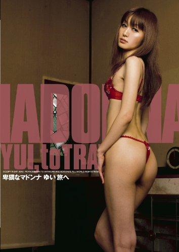 卑猥なマドンナ ゆい 旅へ [DVD]
