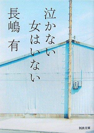 泣かない女はいない (河出文庫 な 23-1) / 4309408656