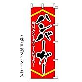【ハンバーガー】のぼり旗 3枚セット (日本ブイシーエス)28K001017006