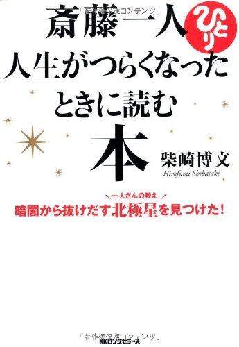 「CD2枚付」 斎藤一人 人生がつらくなったときに読む本