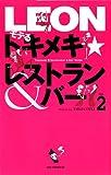 LEONモテるトキメキ★レストラン&バー vol.2 (2)