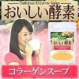 【2個セット】 おいしい酵素コラーゲンスープ(コラーゲン+酵素配合 美肌ダイエットスープ)