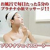 送料無料★お風呂で毎日たった5分のプラチナ小顔マッサージ!『プラチナフェイスローラー美顔器』