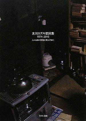 友川カズキ歌詞集1974-2010