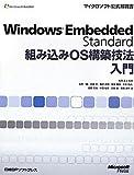 Windows Embedded Standard組み込みOS構築技法入門 (マイクロソフト公式解説書)