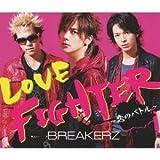 LOVE FIGHTER~恋のバトル~(初回限定盤B)(DVD付)