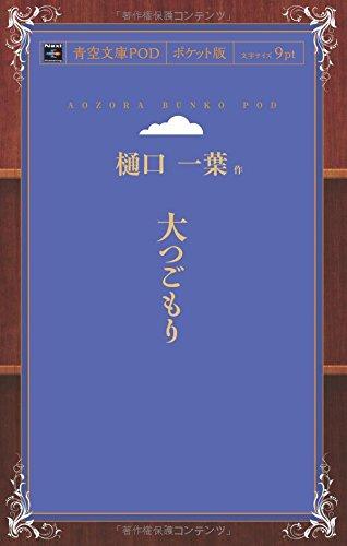大つごもり (青空文庫POD(ポケット版))