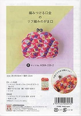 ハマナカ 手編みキット 編みつける口金のリフ編みのがま口 Bキット H304-159-2