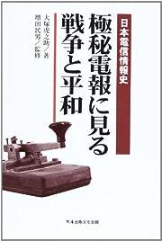 極秘電報に見る戦争と平和―日本電信情報史