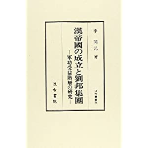 漢帝国の成立と劉邦集団—軍功受益階層の研究 (汲古叢書 (24))