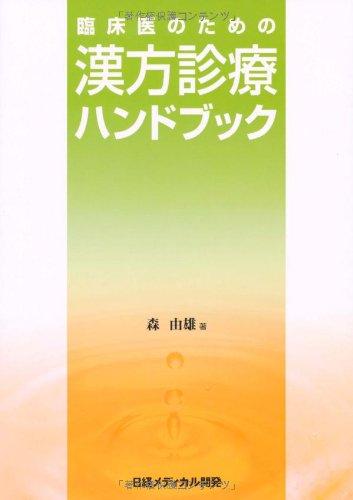 漢方診療ハンドブック---臨床医のための