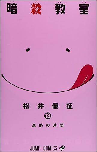 暗殺教室 13  ジャンプコミックス)