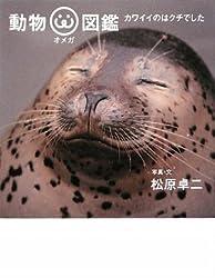 動物オメガ図鑑 カワイイのはクチ