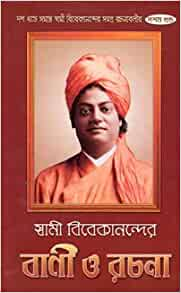 swami vivekananda books pdf free download in bengali