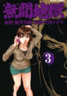 無間地獄 3 (アクションコミックス)