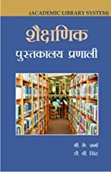 ACADEMIC LIBRARY SYSTEMS (HINDI) (Reprint, 2012)