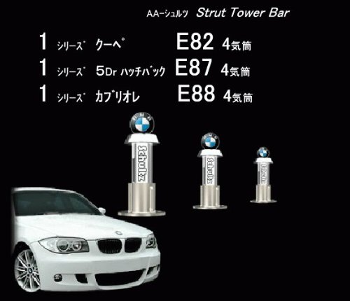 《シュルツ》スチールマウントタワーバーCA-011 BMW:82/87/88 1シリーズ4気筒(クーペ/ハッチバック/カブリオレ)