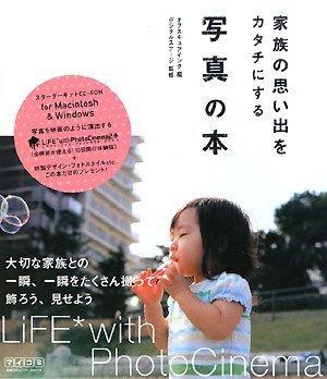 家族の思い出をカタチにする写真の本 ~LiFE* with PhotoCinema 2 Plus~