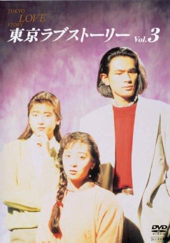 東京ラブストーリー vol.3 (第6話 第8話) [レンタル落ち]