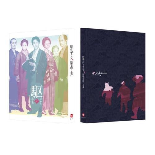 駆込み女と駆出し男 (特装限定版) [Blu-ray]