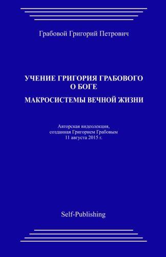 Uchenie Grigoriya Grabovogo o Boge. Makrosistemy vechnoyj zhizni