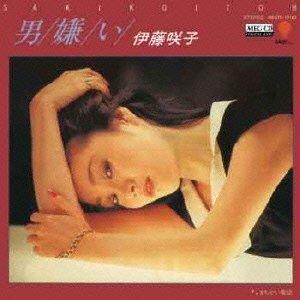 男嫌い (MEG-CD)