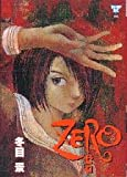 ZERO / 冬目 景 のシリーズ情報を見る
