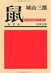 鼠―鈴木商店焼打ち事件 (文春文庫 し 2-1) (文庫)