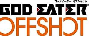 GOD EATER OFF SHOT<雨宮リンドウ編> ツインパック&アニメVol.2