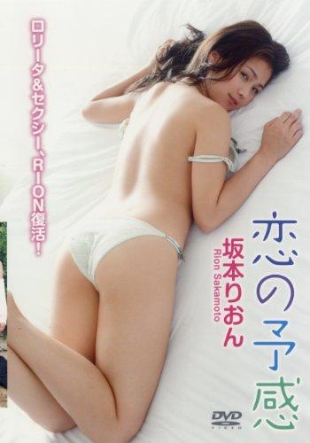 坂本りおん 恋の予感 [DVD]