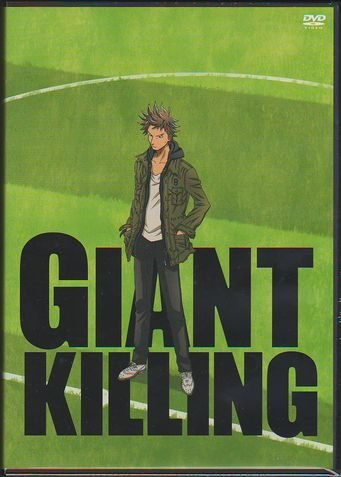 GIANT KILLING DVD BOX