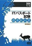 ITパスポート試験標準教科書〈2009年版〉