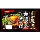 【冷蔵】まぜ麺の匠 台湾まぜそば 2人前 日清食品デイリ