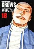 クローズ完全版 18 (少年チャンピオン・コミックス)