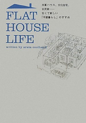 FLAT HOUSE LIFE 米軍ハウス、文化住宅、古民家……古くて新しい「平屋暮らし」のすすめ