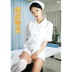 �d�� �F�E-SHIKI-SYOKU- [DVD]