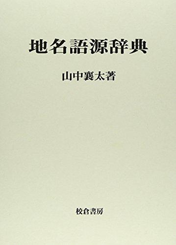 chimei-gogen-jiten