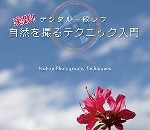 デジタル一眼レフ 実践! 自然を撮るテクニック入門 [DVD]