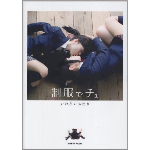 制服でチュ―いけないふたり (SANWA MOOK)