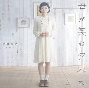 君が笑む夕暮れ (通常盤) TVアニメ「東京レイヴンズ」エンディングテーマ