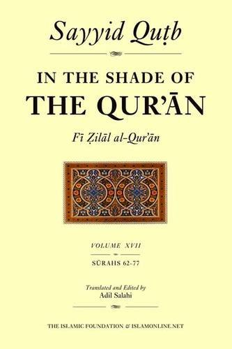 In the Shade of the Quran: v. 17: Fi Zilal Al Quran