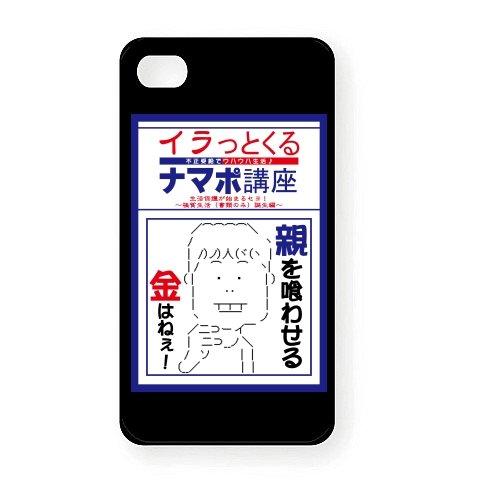 イラっとくるナマポ講座 iPhone4Sオリジナルケース(ブラック)