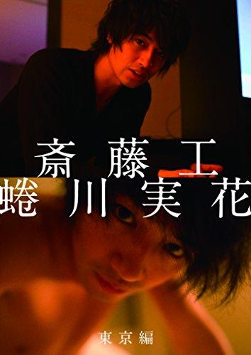 斎藤工 蜷川実花 東京編 (写真集)