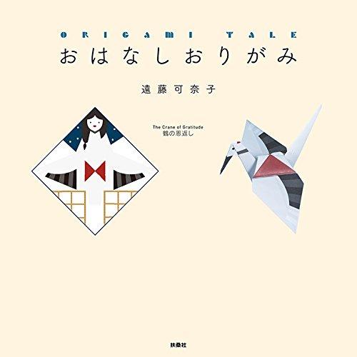 おはなしおりがみ ORIGAMI TALE ([バラエティ])
