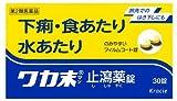 【第2類医薬品】ワカ末止瀉薬錠 30錠 ランキングお取り寄せ