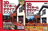 3Dマイホームデザイナー2006 オフィシャルガイドブック付