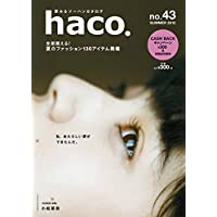 haco. 表紙画像