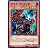 スクラップ・コング 【N】 EXVC-JP032-N [遊戯王カード]《エクストリーム・ビクトリー》
