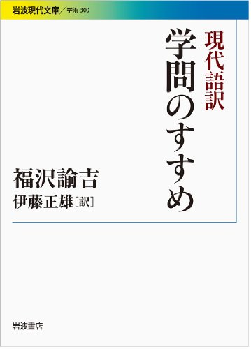 現代語訳 学問のすすめ (岩波現代文庫)